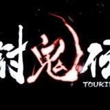 [Préco] Toukiden: Age of Demons