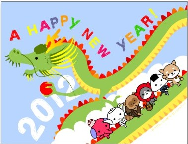 [Vie du Blog] Bonne année 2012